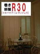 PPV〜巻き部屋 R30〜