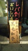 東京苑(大塚)