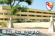 福山暁の星☆小学校