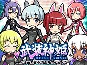 武装神姫 BATTLE COMMUNICATION