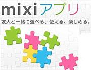 mixiアプリ マイミク募集!