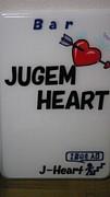 JUGEM HEART