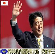 安倍晋三 第96代内閣総理大臣