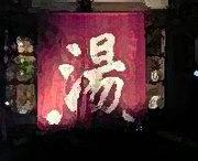 関西 銭湯部
