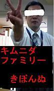 ☆キムニダふぁみりーず☆