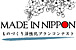 『MADE IN NIPPON』