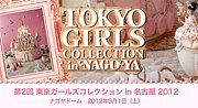 東京ガールズコレクション名古屋