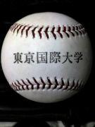 ★東京国際大学 野球部★