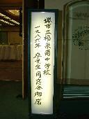 福泉南中学校1986年卒同窓会