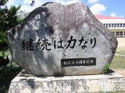 石垣第二中学校