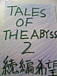 TALES OF THE ABYSS2 続編希望