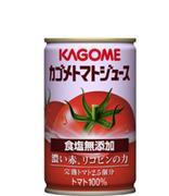 トマトジュースは食塩無添加!