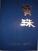 加古川西高校 57回生