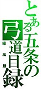 愛知県立五条高校弓道部