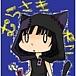 紫猫が歌ってみた@ニコ生