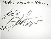 NEC☆奥谷信彦
