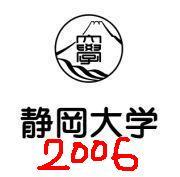 静岡大学 人経 2006年度入学生