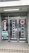 極真会館千葉県北支部西船橋道場