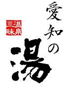愛知のスーパー銭湯・温泉