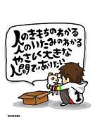 福岡限定・落とし物・拾い物