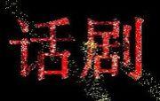 神戸中国話劇団