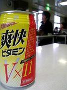 ビタミン炭酸飲料大好き!!