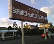 大和郡山市矢田山