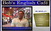 Bob's English cafe