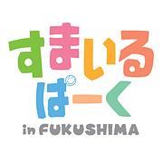 すまいるぱーく in FUKUSHIMA