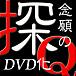 探偵学園Q☆念願のDVD化