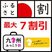 ふるさと旅行券・九州ふっこう割