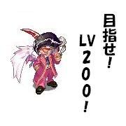 目指せ!LV200!