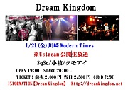Dream Kingdom ネットTV