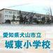 愛知県犬山市立城東小学校
