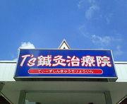 T's鍼灸治療院 ( 蘇我 )