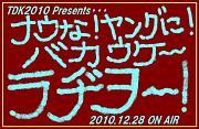 TDK2010リクエスト募集中!