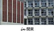 大垣北高校関東同窓会(2010ver.)