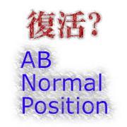 復活?AB Normal Position