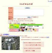 テレビ@ふたば