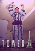 タワー深谷