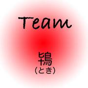 Team 鴇(とき)
