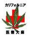 カリフォルニア医療大麻