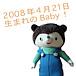 2008年4月21日生まれのBaby!