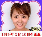 1979年2月18日生まれ