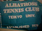 帝京大学 アルバトロス