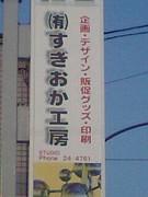 オリジナルステッカー 広告看板