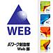 A7W Web部