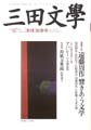 アパシー 片山飛佑馬 三田文学