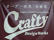 柏の家具.古着屋【Crafty】