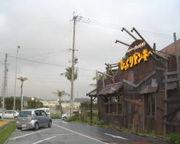 びっくりドンキー 沖縄